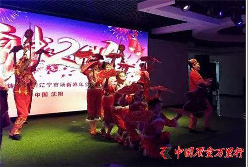 天津铸源辽宁市场新春年会在沈阳圆满结束
