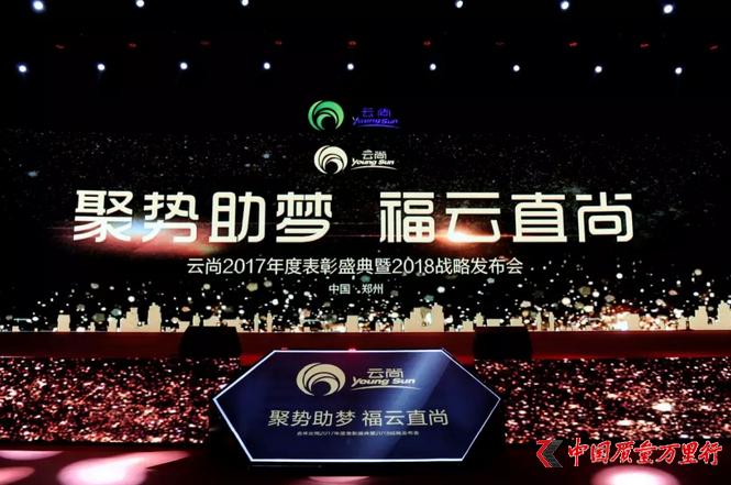 云尚2017年度表彰盛典暨2018战略发布会之云集群豪