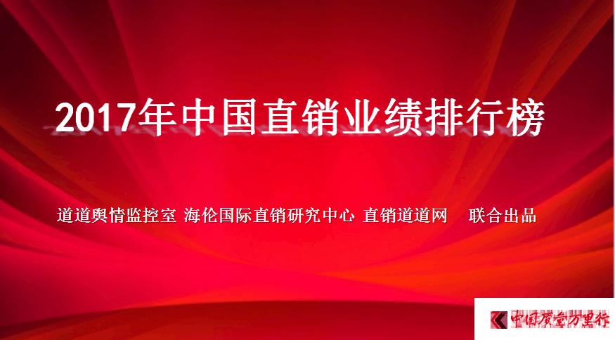 特别关注:2017年中国直销业绩排行榜发布