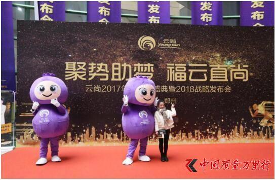 云尚2017年度表彰盛典暨2018战略发布会圆满举办