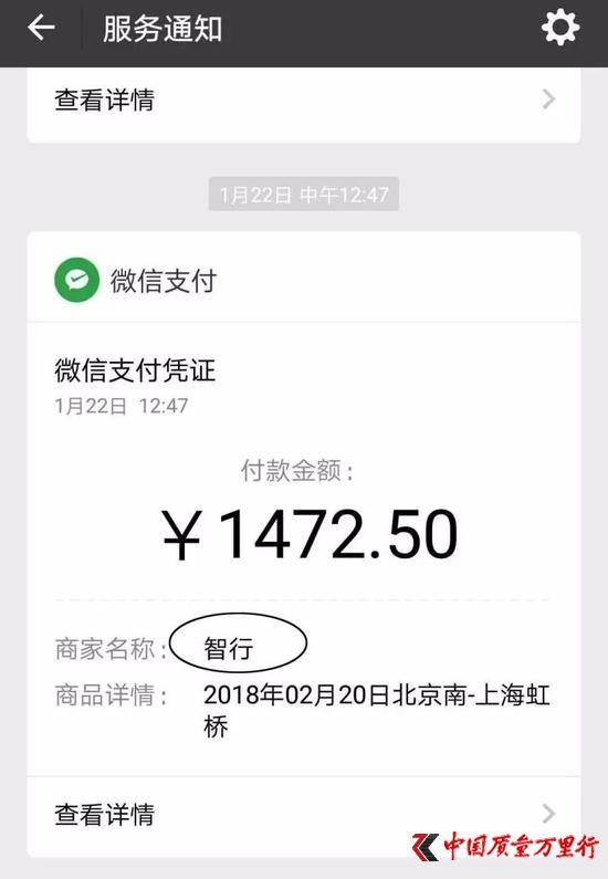 """△在微信的付款凭证中,多付钱的返程订单,收款商家名称为""""智行"""";而正常价格的去程订单,商户是""""中国铁路总公司资金清算中心""""。"""