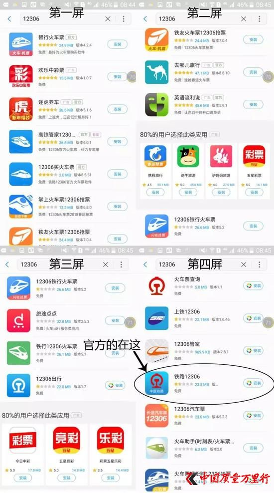 """△三星的应用市场中,搜索""""12306"""",大量真假难辨的软件充斥搜索结果。官方软件竟排在了第4屏第17位。"""