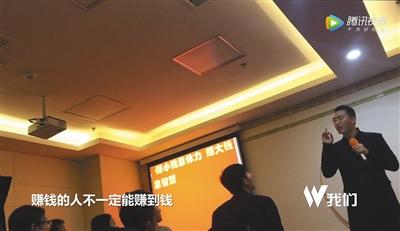 """""""能量中国""""培训班被指传销:发展新学员可获提成"""