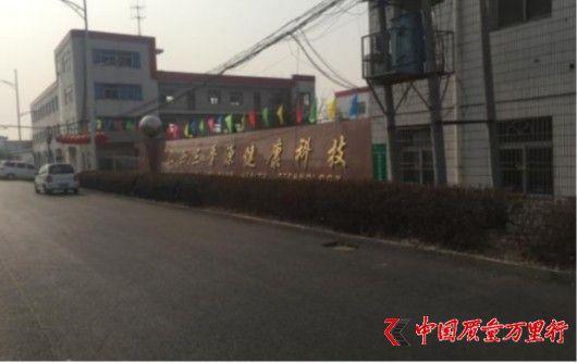 """申牌企业山西三晋源违规 主推水塔牌""""天价""""保健品"""