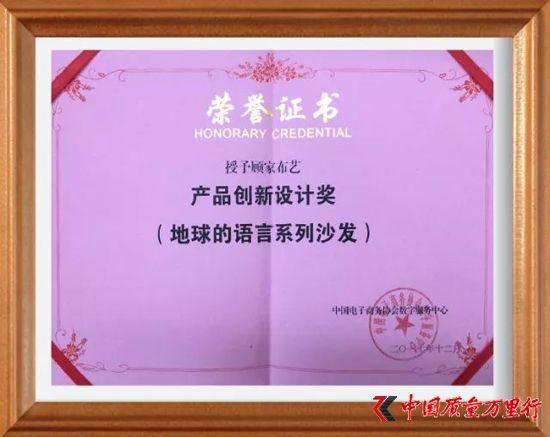 """顾家布艺 """"地球的语言""""系列沙发荣获 《产品创新设计奖》"""