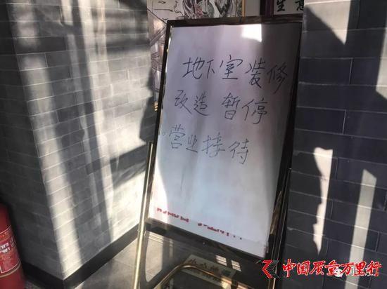 火锅店地下室已暂停接待/记者现场拍摄