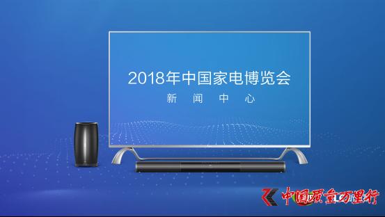 乐视超级电视亮相2018中国家电博览会新闻中心