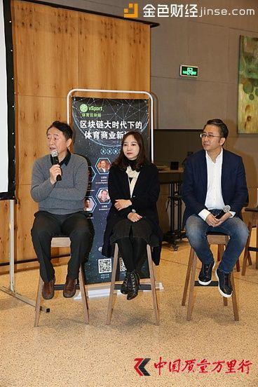 中国足球教父金志扬、世界冠军毕文静、vSport体育区块链创始人白强