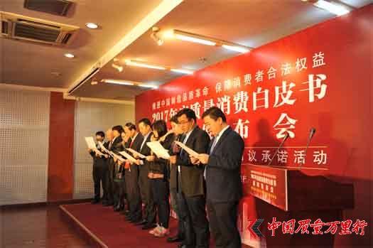 中国质量万里行发布2017年度质量消费白皮书