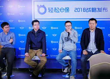 轻松e保2018战略发布 首款区块链保险产品将落地