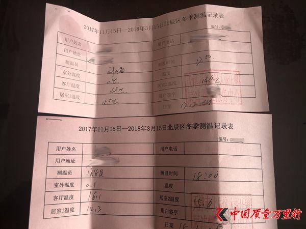 """天津回迁房住户:住的不是楼房,是""""娄房"""""""