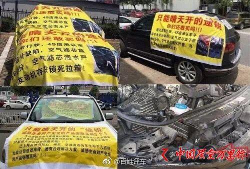 车主起诉质检总局再介入,大众途锐超3万辆缺陷召回!