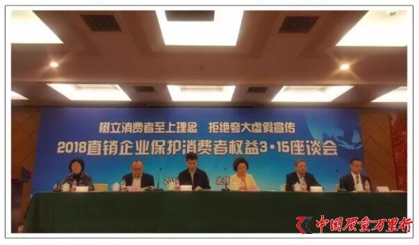 河北华林参加保护消费者权益座谈会