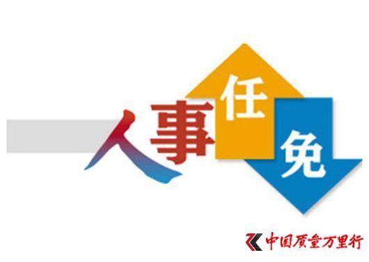 盘点:2017年度中国直销行业十大人事变动