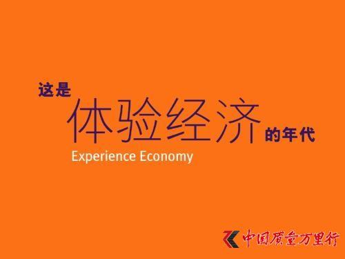"""""""体验经济""""将成为直销行业走向新的起点"""