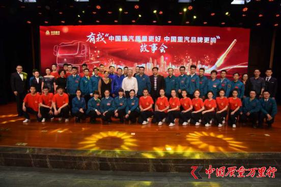 过程控制撑起中国重汽乐虎国际自信