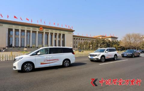 深耕质量品牌建设广汽传祺引领中国质造新力量