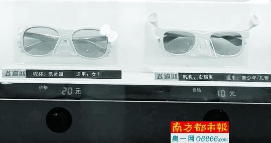 保利国际影城所售的3D眼镜,成人、儿童,男款女款皆有。