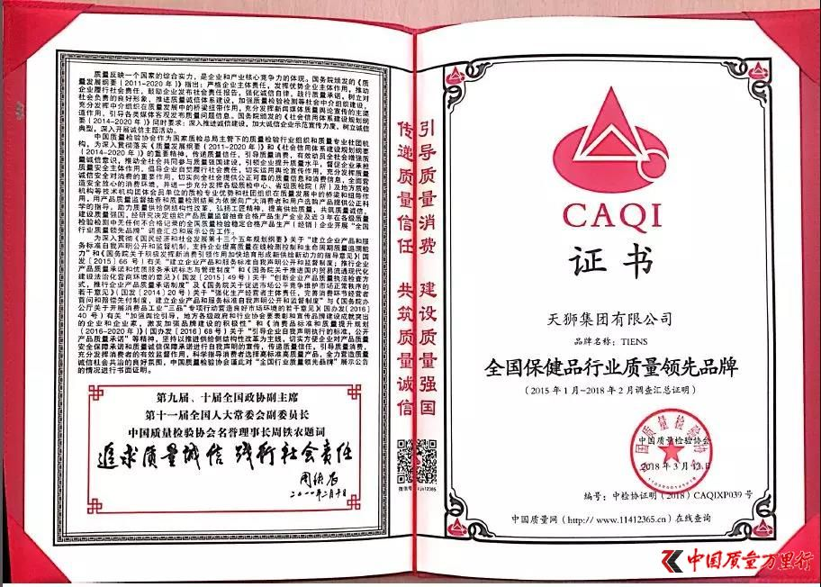"""天狮集团荣获""""全国保健品行业乐虎国际领先品牌""""奖"""