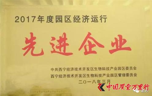 金诃藏药荣膺生物园区2017年度经济运行先进企业
