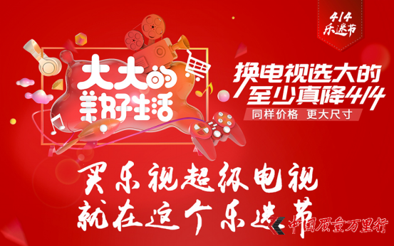 乐虎国际手机客户端414乐迷节启动 超级电视最高真降5000元