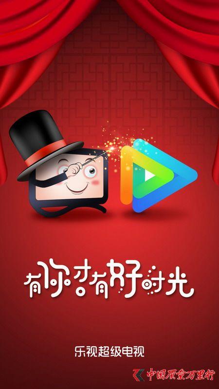 乐虎国际手机客户端超级电视三针强心剂:牵手腾讯、启动414、开启《远大前程》