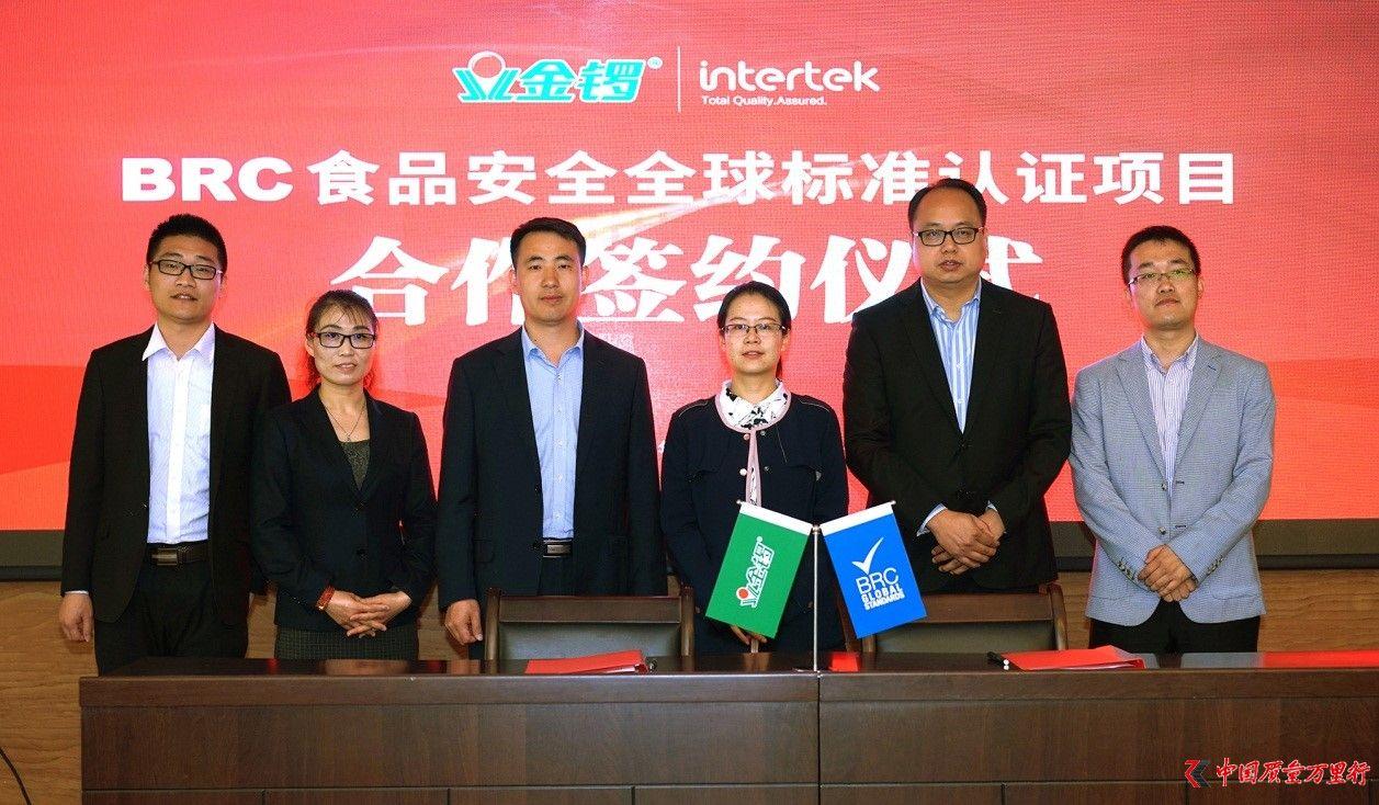金锣联手Intertek天祥集团  启动BRC食品安全全球标准认证