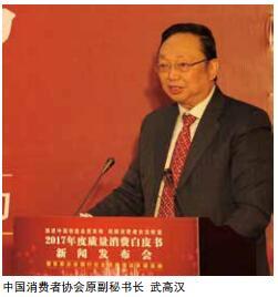 武高汉:保护消费者合法权益 是市场经济的发展规律
