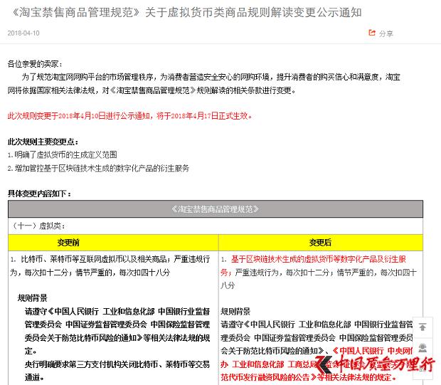 淘宝网4月17日起禁售区块链相关虚拟币和服务