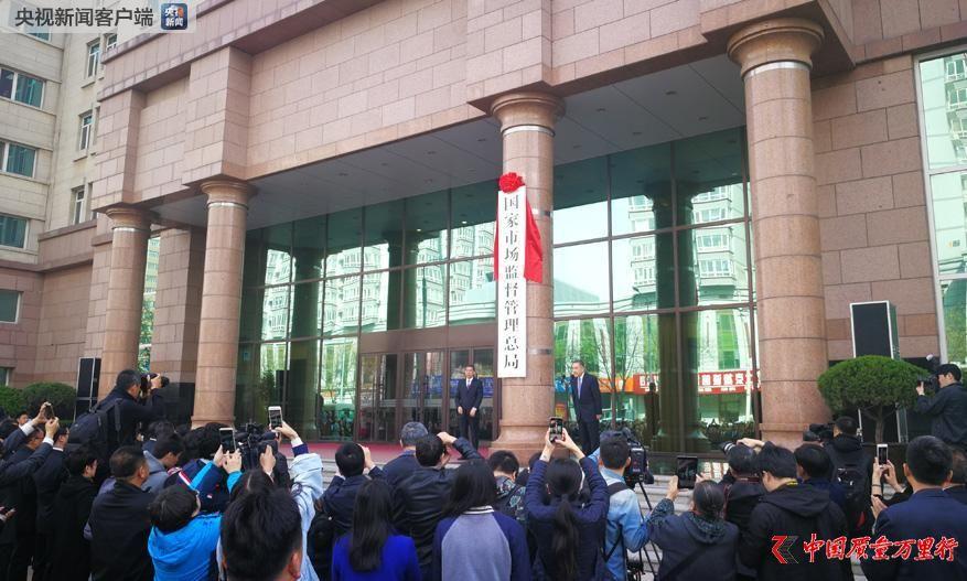 国家市场监督管理总局4月10日上午揭牌 王勇出席