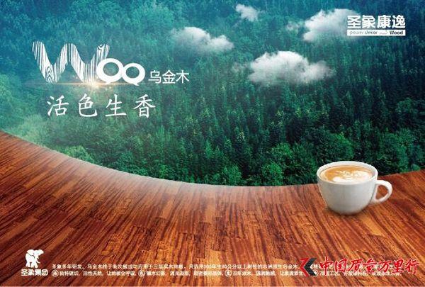 圣象WOO乌金木的全球之旅
