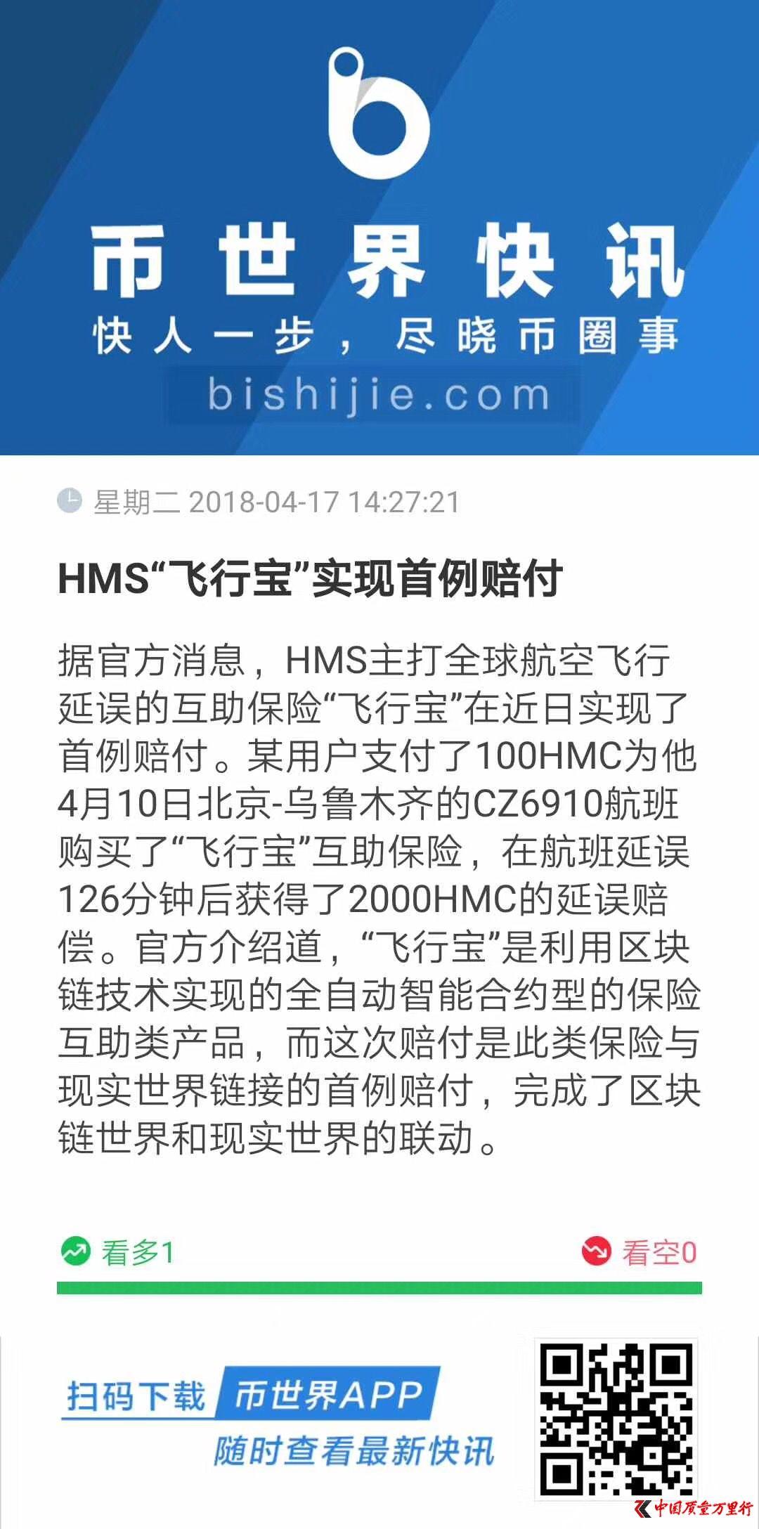 """HMS""""飞行宝""""实现首例赔付"""