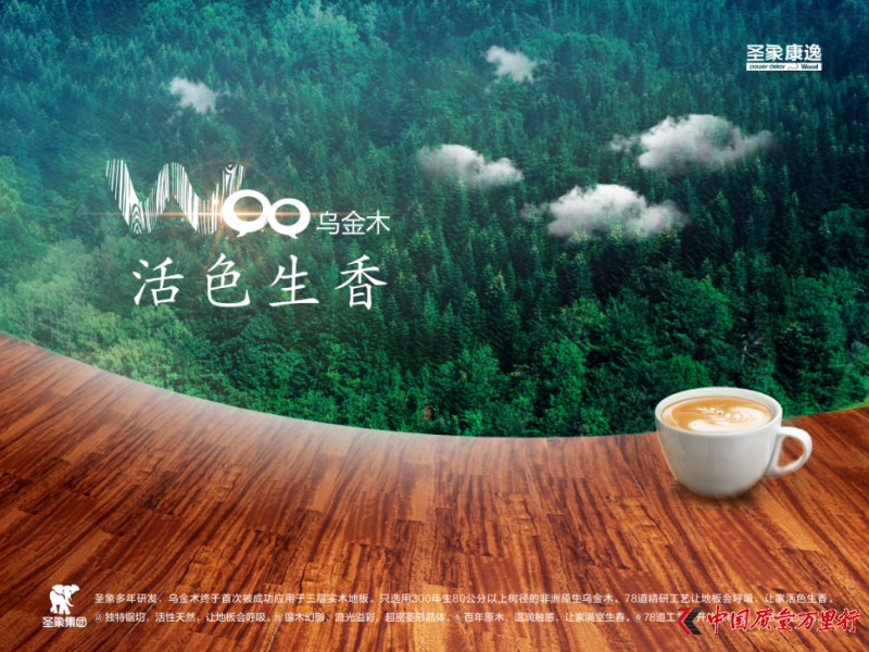 421圣象WOO乌金木惊艳亮相-深圳惠州圣象国际三层实木地板节