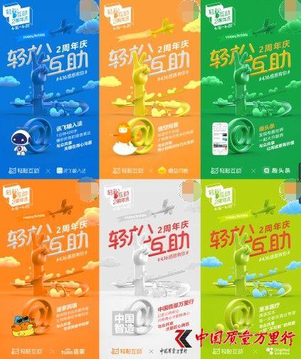 中国质量万里行等18大品牌联合为轻松筹旗下轻松互助两周年庆生