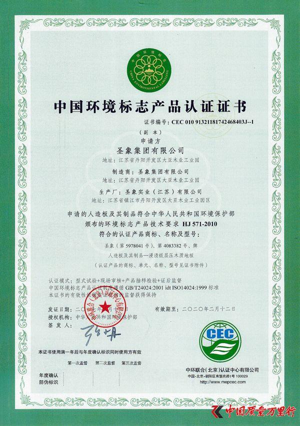 圣象绿色产业链成为国家环保政策的践行者