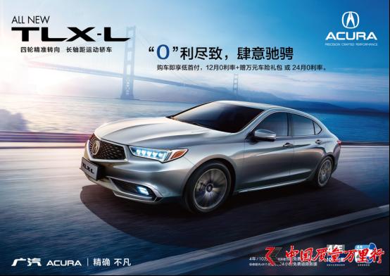 ALL NEW TLX-L树立运动豪华轿车新标杆