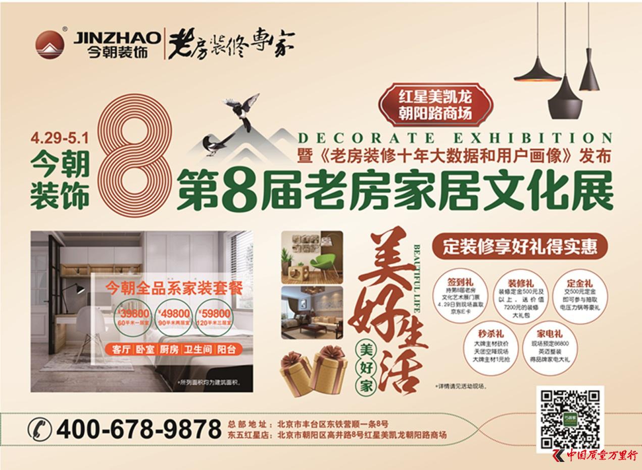 五一相约中国老房装修博物馆,共品今朝十年老房装修文化魅力!