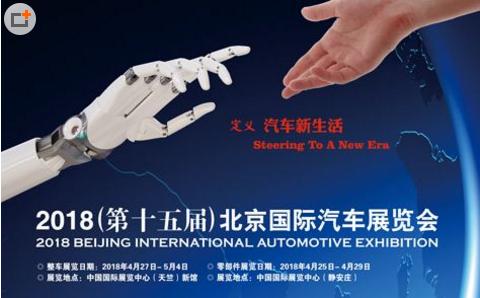 2018北京国际汽车展览会将于4月27日举行