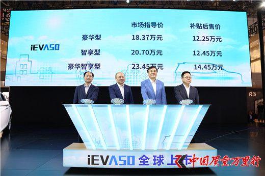 最高续航500KM江淮iEVA50北京车展上市 补贴后售价12.25万元起