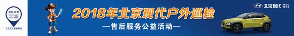 远行不等待  北京现代五一开启全国售后服务公益活动