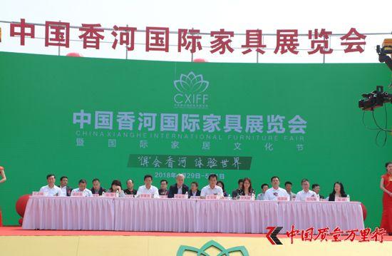 2018中国香河国际家具展览会盛大开幕