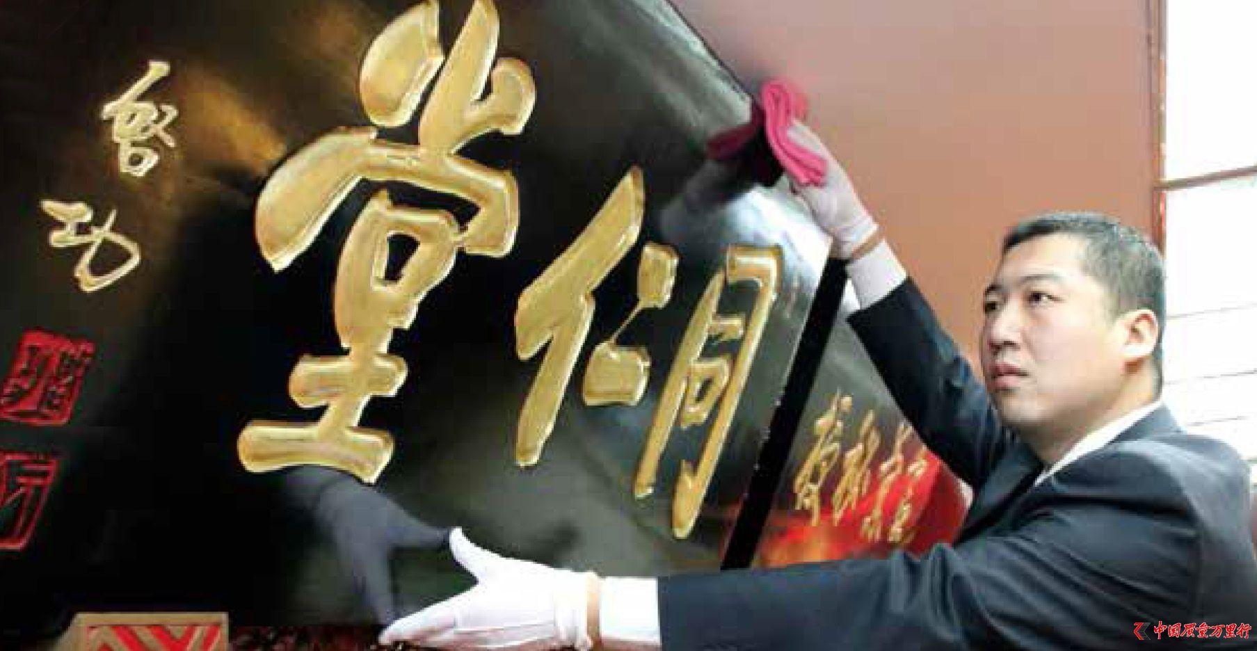【中国品牌日专题】中华老字号品牌重现风采