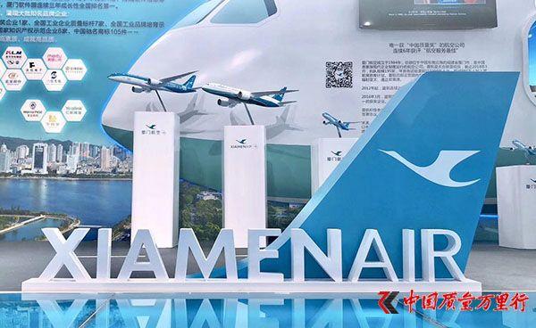 厦航惊艳亮相国家品牌顶级盛会――中国品博会