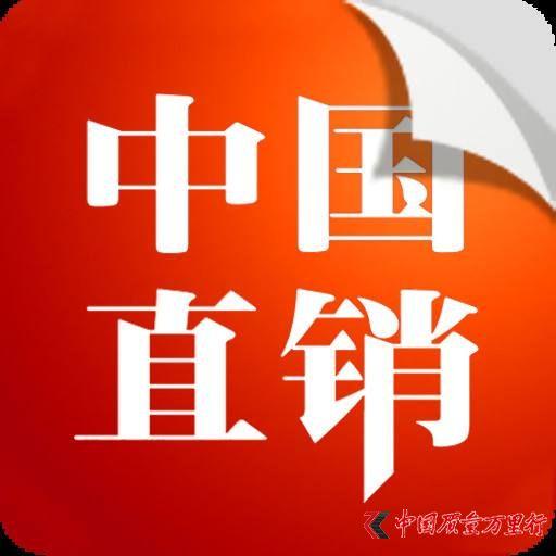 浅谈中国直销行业发展的见解与出路