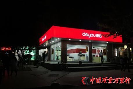 德佑加盟门店超500家 合作网络效果超预期