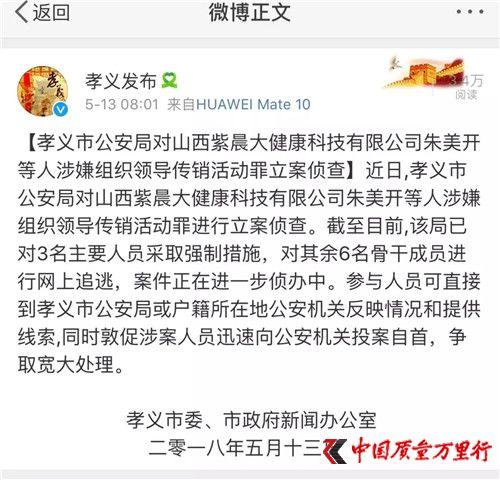 山西紫晨涉嫌传销 相关政府部门已介入调查