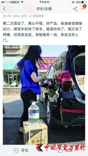 """图为买家秀中分享的向油箱中添加""""动力水""""的图片。"""