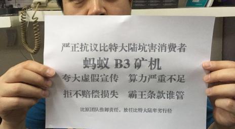 """蚂蚁B3矿机维权记实录:一台""""虚假""""矿机的爱恨情仇"""