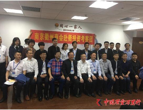 宁夏自然生物董事长姜有能先生赴衢返乡投资考察