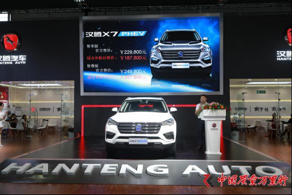 汉腾X7 PHEV深圳正式上市 补贴后售价18.78-20.78万元